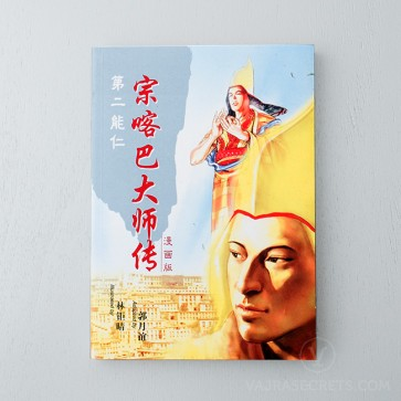《宗喀巴大师传》漫画版 (The Illustrated Life Story Of Lama Tsongkhapa)