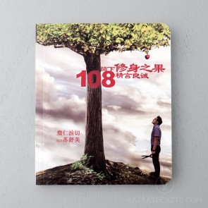 摘下修身之果~108精言良诫 (108 Ways to Grab My Apples)