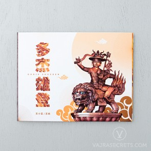 Dorje Shugden (Music CD)