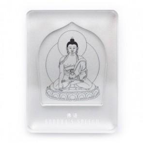 Buddha's Speech (Shakyamuni)