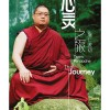 The Journey (DVD boxset)